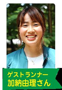 ゲストランナー:加納由理さん