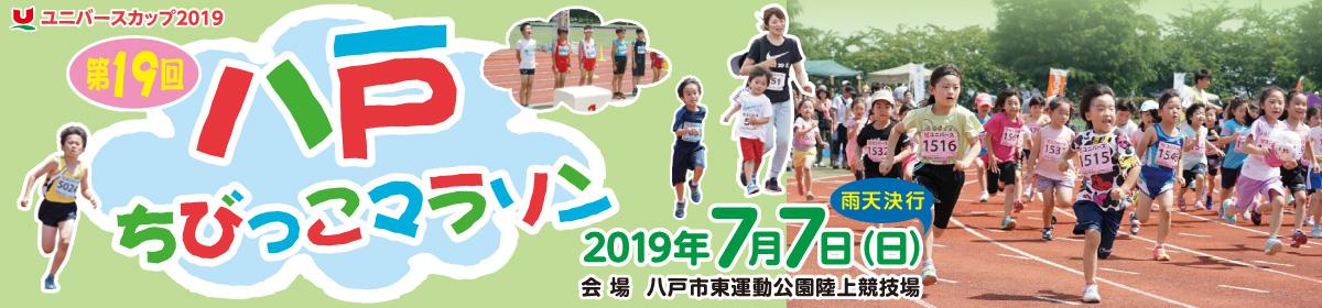 ユニバースカップ2019 第19回八戸ちびっこマラソン 【公式】