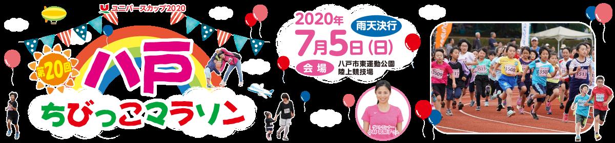 ユニバースカップ2020 第20回八戸ちびっこマラソン 【公式】