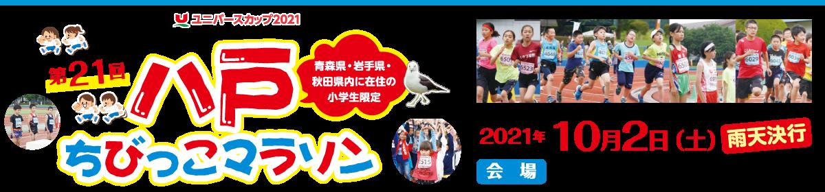 第21回八戸ちびっこマラソン 【公式】
